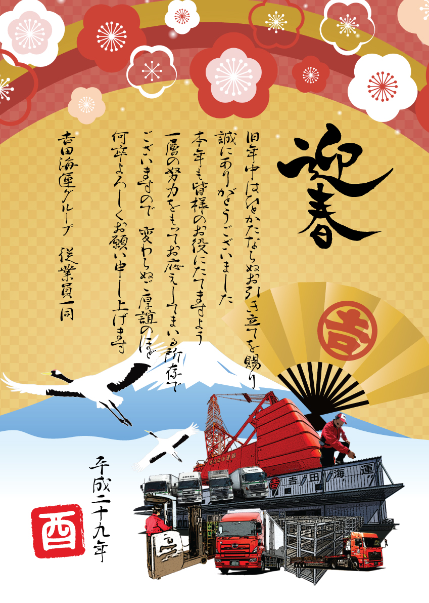 新年あけましておめでとうございます 旧年中はひとかたならぬお引き立てを賜り 誠にありがとうございました 本年も皆様のお役にたてますよう 一層の努力をもってお応えしてまいる所存で ございますので 変わらぬご厚誼のほど 何卒よろしくお願い申し上げます 吉田海運グループ 従業員一同 2017年酉年