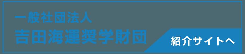 吉田海運奨学財団