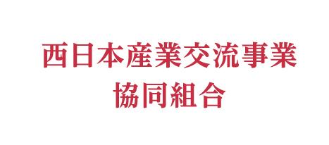 西日本産業交流事業協同組合