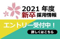 2021019年度新卒採用