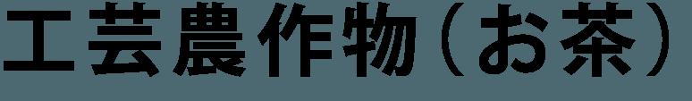 工芸農作物(お茶)