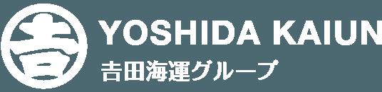 吉田海運グループ